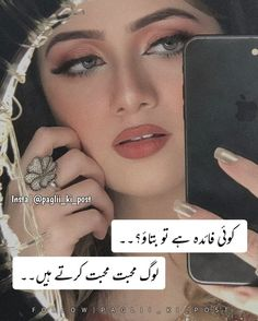 First Love Quotes, Love Quotes Poetry, Love Picture Quotes, Quran Quotes Love, Crazy Girl Quotes, Best Urdu Poetry Images, Love Poetry Urdu, Crazy Girls, Broken Heart Drawings