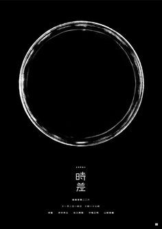 Japanese Exhibition Poster: Time Difference by Takara Mahaya jpg Graphic Design Poster Graphic Design Posters, Graphic Design Typography, Graphic Design Inspiration, Poster Designs, Dm Poster, Poster Layout, Cover Design, Design Art, Print Design