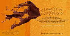 Οι εραστές της Σοκολάτας – ένα συνεργατικό μυθιστόρημα  Δέκα συγγραφείς υπογράφουν το συνεργατικό- συλλογικό  μυθιστόρημα με τίτλο «Οι εραστές της Σοκολάτας»,  που «κυκλοφόρησε» από τις εκδόσεις «Δωδώνη –Γενικές Εκδόσεις – Το Σκαθάρι».