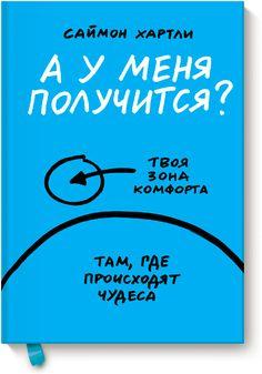 Книгу А у меня получится? можно купить в бумажном формате — 570 ք, электронном формате eBook (epub, pdf, mobi) — 299 ք.