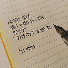 저승이가 주는 차,바로 그 배려, 내가 원할때 테이크아웃 할수있었으면 . . #도깨비 #저승이 #글 #글스타그램 #글귀 #캘리그라피 #글귀 #시 #시스타그램 #일상 #daily #북스타그램 #책스타그램 Korean Phrases, Korean Quotes, How To Speak Korean, Learn Korean, Korean Handwriting, Korean Writing, Korean Alphabet, Touching Words, Korean Language Learning