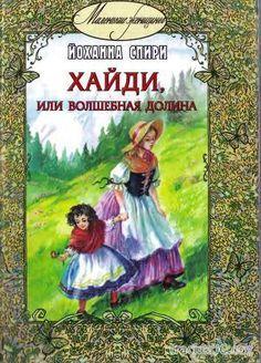Йохана Спири - Хайди, или Волшебная долина (2013) FB2 : Книги :: Христианский торрент трекер «JC-Club.org.ua»