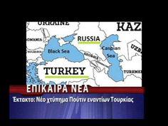 Έκτακτο Νέο χτύπημα Πούτιν εναντίων Τουρκίας