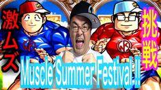 【キン肉マンマッスルショット】 激ムズMuscle Summer Festival!!に挑戦 !最後に予想外の展開が・・・へのつっぱりはいらんで...