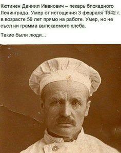 Блокада Ленинграда. Кютинен Даниил Иванович