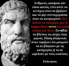 Wise Man Quotes, Men Quotes, Famous Quotes, Stealing Quotes, Funny Greek Quotes, Philosophical Quotes, Greek Words, Special Quotes, Psychology Facts
