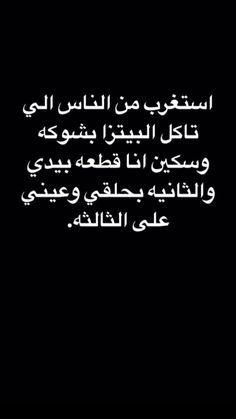 Quotes Gif, Jokes Quotes, Mood Quotes, Best Quotes, Short Quotes Love, Love Quotes For Him, Arabic Funny, Funny Arabic Quotes, Funny Qoutes