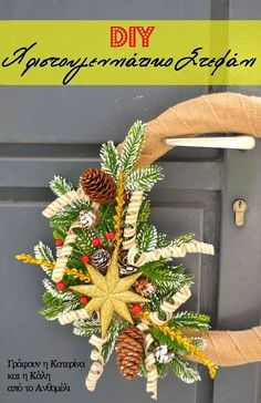 Cook Craft Create - Τεύχος 13 - DΙΥ Χριστουγεννιάτικο Στεφάνι - Anthomeli
