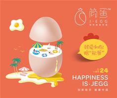 鸡蛋包装设计,鸡蛋礼盒设计