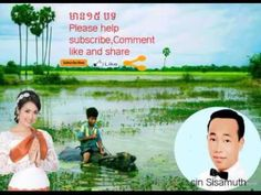 Sin sisamuth | khmer song sin sisamuth | Cambodia song | khmer old song