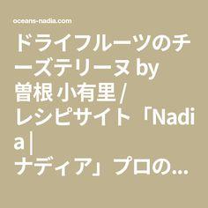 ドライフルーツのチーズテリーヌ by 曽根 小有里 / レシピサイト「Nadia | ナディア」プロの料理を無料で検索