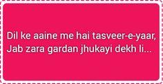 ♥♥♥  Sher-O-Shayari  ♥♥♥: Dil ke aaine me hai tasveer-e-yaar