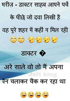 22 Ideas Funny Quotes Whatsapp Fun For 2019 Funny Quotes In Hindi, Funny Girl Quotes, Super Funny Quotes, Jokes In Hindi, Funny Quotes About Life, Funny Life, Jokes Quotes, Life Quotes, Reality Quotes