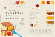 暮らし上手の毎日パン 「ちょっとこだわって美味しく、楽しく。」 Food Graphic Design, Web Design, Japan Design, Graphic Design Layouts, Book Design Layout, Food Design, Brochure Design, Dm Poster, Poster Layout