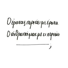 Greek Quotes, Love Quotes, Poems, Thoughts, Sayings, Life, Quotes Love, Poetry, A Poem