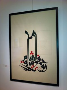 #Calligraphy by famed #Syrian artist Mouneer Al-Shaarani   Oasis Unedited