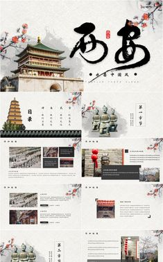 Ink and wash Chinese style Xi'an tourism introduction PPT template#pikbest#powerpoint Powerpoint Design Templates, Ppt Template, Presentation Layout, Presentation Templates, Identity Card Design, Poster Layout, Catalog Design, Chinese Restaurant, Chinese Style