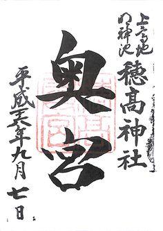 真ん中の「奥宮」は手書きです。