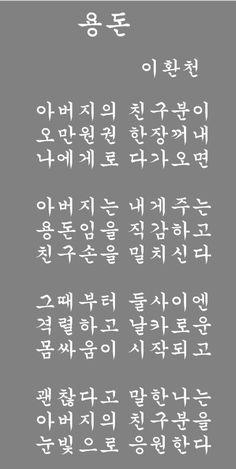 ★재밌는시, 이환천 시인의 사이다 시, 웃으며시작해요^^ : 네이버 블로그 Office Humor, Korean Language, Self Development, Famous Quotes, Better Life, Cute Pictures, I Am Awesome, Infographic, Literature