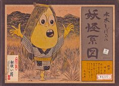 Another Yokai kit from Nitto.  (Hop damn you!!!)