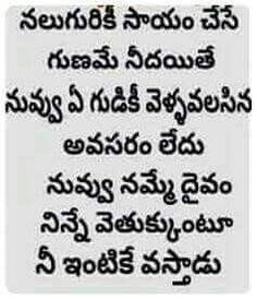 397 Best Telugu Images In 2019 Telugu Ayurveda Health Remedies