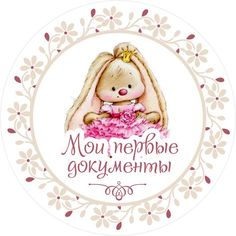 Бесплатные странички от Ежевички – 34 фотографии Baby Shower, Baby Scrapbook, Cartoon Kids, Hand Embroidery, Gift Guide, Decoupage, Diy And Crafts, Decorative Plates, Bunny