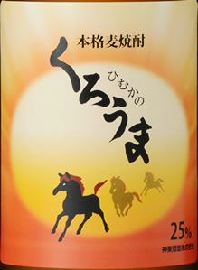 「ひむかのくろうま2014」25度 / 神楽酒造株式会社(宮崎県西臼杵郡)