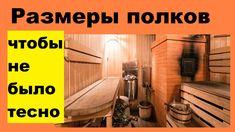 Расстояние между полками в бане: угловыми, прямыми, откидными и съемными, выдвижными и переносными