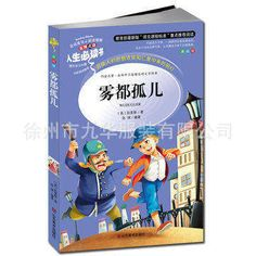 Wholesale genuine books Oliver books and children's books of life must read Chinese youth version