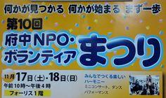 20121117-18府中NPO・ボランティアまつり