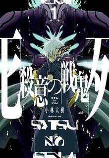 satsui no senki manga tumangaonline poetry book design design comics book design