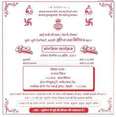 Wedding Card Matter In Hindi Nit Wedding Cards Invitation Cards