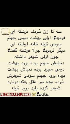 Funny Video Memes, Funny Jokes, Comedian Quotes, Text Photo, Jokes Pics, Persian Poetry, Persian Quotes, Best Friend Quotes, True Facts