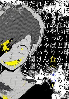 「病み松」/「くに太郎」の漫画 [pixiv]
