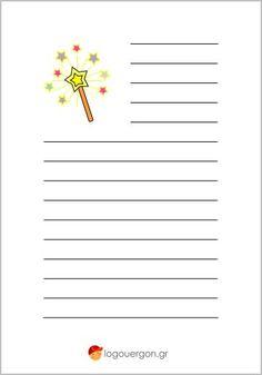 Σελίδα γραφής μαγικό ραβδί Planners, School, Merry Christmas Card, Cards, Paper, Organizers