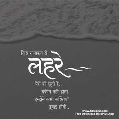 beauty Quotes in hindi - Motivational Quotes in Hindi - Quotes interests Marathi Love Quotes, Hindi Quotes Images, Shyari Quotes, Motivational Picture Quotes, Inspirational Quotes, Qoutes, Motivational Status, Mummy Quotes, Marathi Poems