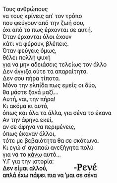 ....... #Ρενέ Best Quotes, Love Quotes, Funny Quotes, Inspirational Quotes, Big Words, Some Words, I Still Miss You, Famous Last Words, Greek Quotes