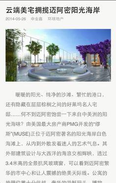 Musse sunny islas en chino