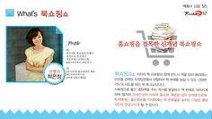 [북TV365 최은정의 북쇼핑쇼]와인교과서-우판사 저자편 http://i.wik.im/114905