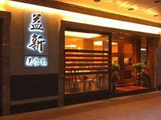 Yixin Restaurant Hong Kong48-62 Hennessy Road, Wanchai · +852 2834 9963