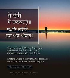 Guru Granth Sahib Quotes, Sri Guru Granth Sahib, Gurbani Quotes, Qoutes, Guru Arjan, Dev Ji, Passed Away, Spirituality, Faith