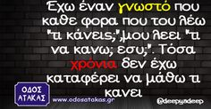 Έχω και εγώ έναν τέτοιο γνωστό Funny Quotes, Funny Memes, Jokes, Funny Greek, Funny Statuses, Greek Quotes, True Words, Make Me Smile, Minions