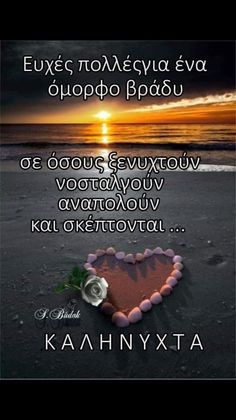 Beautiful Pink Roses, Night Pictures, Good Night Sweet Dreams, Greek Quotes, Happy Day, Good Morning, Wish, Messages, Chandeliers