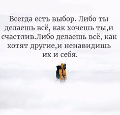 Motivational Books, Inspirational Quotes, Russian Quotes, Laws Of Life, Worlds Of Fun, True Words, In My Feelings, Inspire Me, Quotations