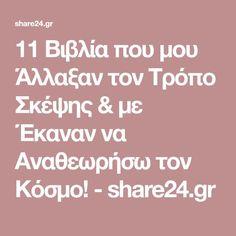 11 Βιβλία που μου Άλλαξαν τον Τρόπο Σκέψης & με Έκαναν να Αναθεωρήσω τον Κόσμο! - share24.gr