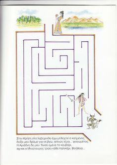 λαβύρινθος Diy And Crafts, Arts And Crafts, Minoan, Greek Mythology, Language Arts, Activities For Kids, Projects To Try, Diagram, History