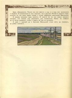 "Illustration for the Russian Fairy Story ""Sister Alyonushka and brother Ivanushka"" - Ivan Bilibin"