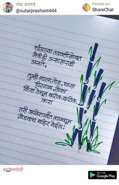 Daily Inspiration Quotes, Great Quotes, Inspirational Quotes, Marathi Love Quotes, Hindi Quotes, Jokes Quotes, Me Quotes, Dosti Quotes, Marathi Jokes