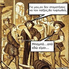 . Ancient Memes, Sarcastic Humor, Funny Stories, Funny Pictures, Jokes, Lol, Funny Shit, Greek, Wallpapers
