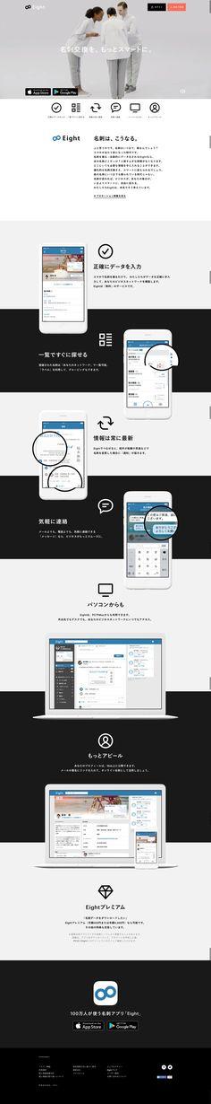 100万人が使う名刺アプリ Eight